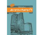باکو شهر نفت و موسیقی