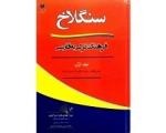 سنگلاخ (فرهنگ ترکی به فارسی)