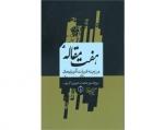 هفت مقاله در زمینه ادبیات آذربایجان