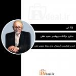 25 تیر سالروز درگذشت پروفسور حمید نطقی