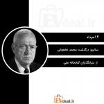 14 مرداد سالروز درگذشت محمد نخجوانی