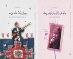 ترجمههای رسول یونان از شعر ترکی جهان تجدید چاپ شدند