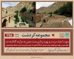 ۲ بنای تاریخی آذربایجانشرقی از طریق مزایده واگذار میشود