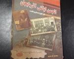 مرور مشروطه در کتاب «انجمن ایالتی آذربایجان»