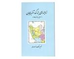 زلزله های بزرگ آذربایجان