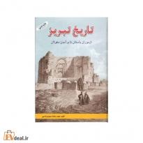 تاریخ بعد از اسلام