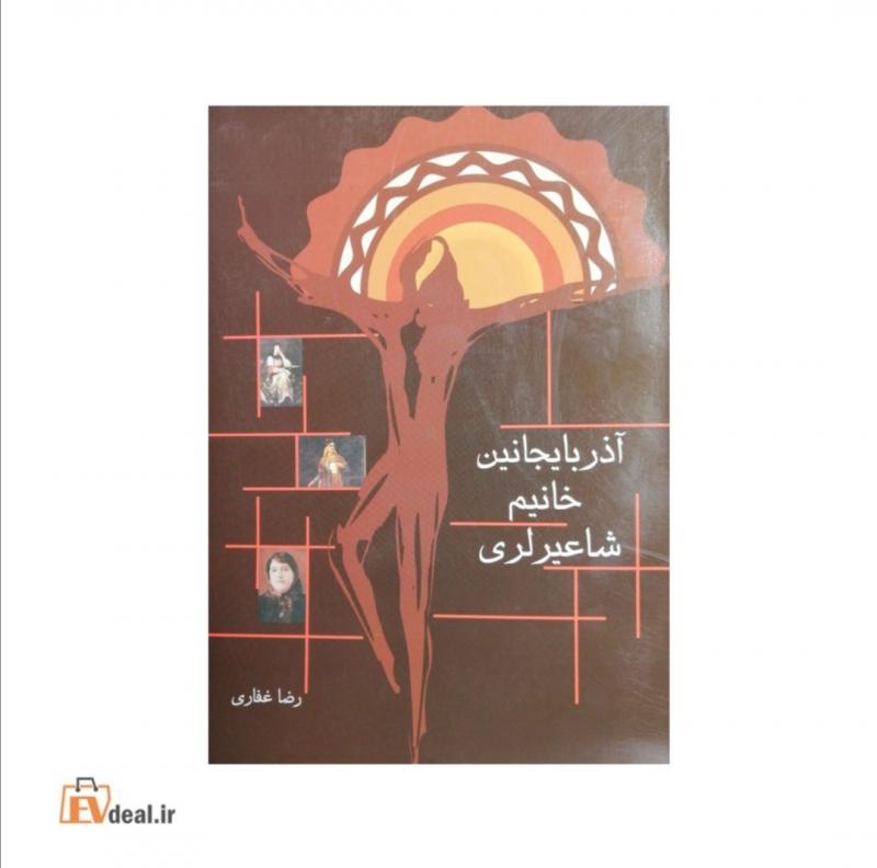 آذربایجانین خانیم شاعیرلری