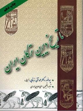 تاریخ دیرین ترکان ایران