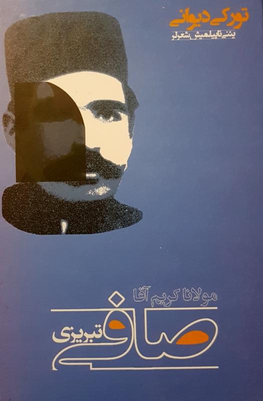 دیوان ترکی صافی تبریزی