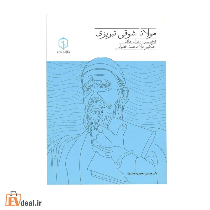مولانا شوقی تبریزی