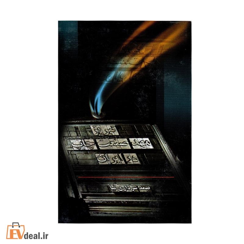 تبریز مهد صنعت چاپ در ایران