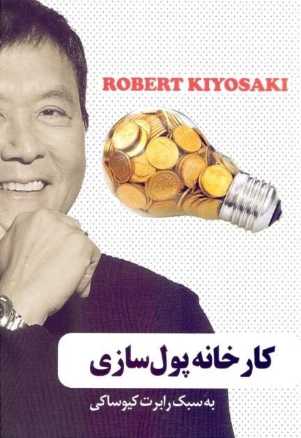 کارخانه  پول سازی به سبک رابرت کیوساکی