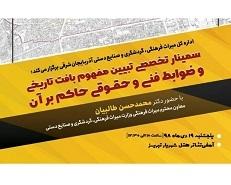 سمینار تبیین مفهوم بافت تاریخی و ضوابط فنی و حقوقی حاکم بر آن در تبریز برگزار میشود