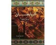 مقدمه ای بر تاریخ معماری آذربایجان از حجر تا قجر