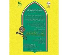 انتشار فراخوان هنری و ادبی سالگرد شهادت شیخ محمد خیابانی