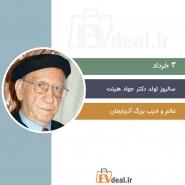 3 خرداد سالروز تولد دکتر جواد هیئت، عالم و ادیب بزرگ آذربایجان