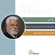 15 تیر سالروز تولد دکتر حسین محمدزاده صدیق
