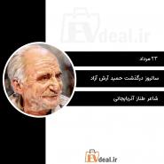 23 مرداد سالروز درگذشت حمید آرش آزاد، شاعر طناز آذربایجانی