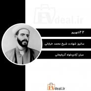 22 شهریور سالروز شهادت شیخ محمد خیابانی