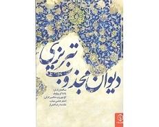 دیوان مجذوب تبریزی