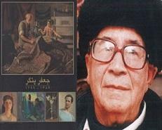 جعفر پتگر؛ نقاشی امپرسیونیست و از پیشگامان نقاشی نوین ایران