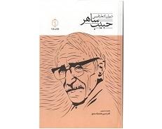 دیوان اشعار فارسی حبیب ساهر