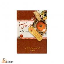 غذاهای سنتی رزن و در گزین