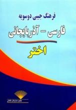 فرهنگ جیبی دو سویه فارسی- آذربایجانی اختر