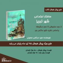 ساختار اجتماعی شهر تبریز
