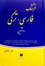 فرهنگ فارسی- ترکی داشقین