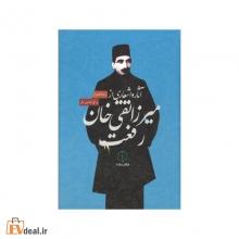 آثار و اشعاری از میرزا تقی خان رفعت