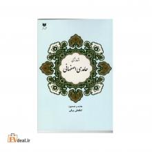 اشعار ترکی حامدی اصفهانی