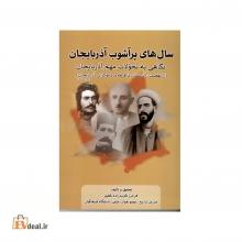 سال های پرآشوب آذربایجان