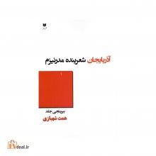 آذربایجان شعرینده مدرنیزم دو جلدی