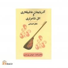 آذربایجان عاشیقلاری و ائل شاعرلری