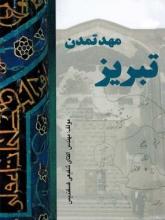 مهد تمدن تبریز