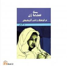 سیمای زن در فرهنگ و ادب آذربایجان