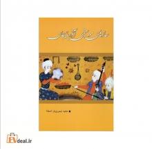 سازهای موسیقی آذربایجان