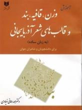 آموزش وزن، قافیه، بند و قالب های شعر آذربایجان