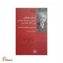 گریگور یقیکیان گرایشی در سوسیال دموکراسی ایران 1289-1327 ه.ش