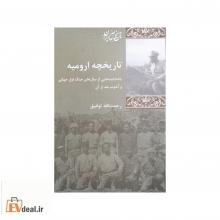 تاریخچه ارومیه