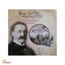 آذربایجان از نگاه میسیونرها