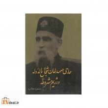 حاجی صمدخان شجاع الدوله و رژیم مشروطه
