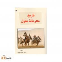 تاریخ محرمانه مغول