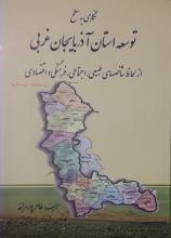 نگاهی به سطح توسعه آذربایجان غربی