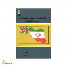 چالش های مرزی جمهوری اسلامی ایران و جمهوری آذربایجان