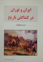 ایران و توران در کشاکش تاریخ