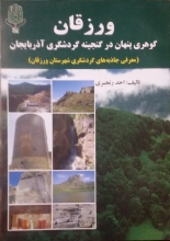ورزقان گوهری پنهان در گنجینه گردشگری آذربایجان