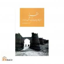 تبریز از دیدگاه سیاحان خارجی در قرن (هفدهم)