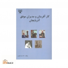 کار آفرینان و مدیران موفق آذربایجان